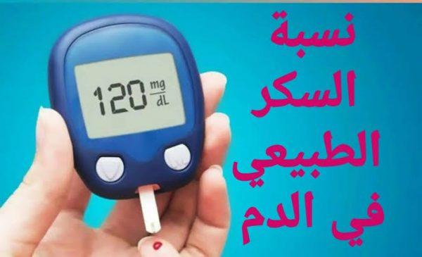 نسبة السكر الطبيعية|ما هي أنواع مرض السكري